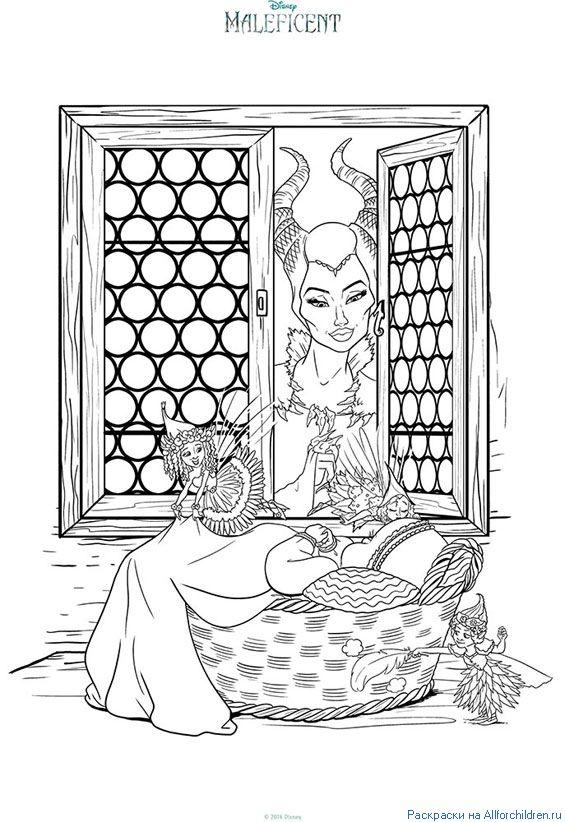 Малефисента наблюдает за малышкой Авророй