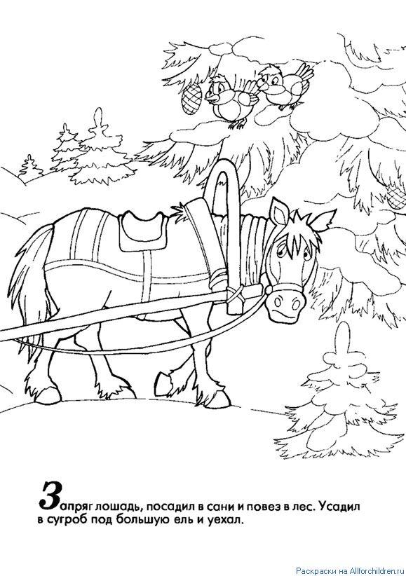 Запряг старик лошадь и повез дочку в лес