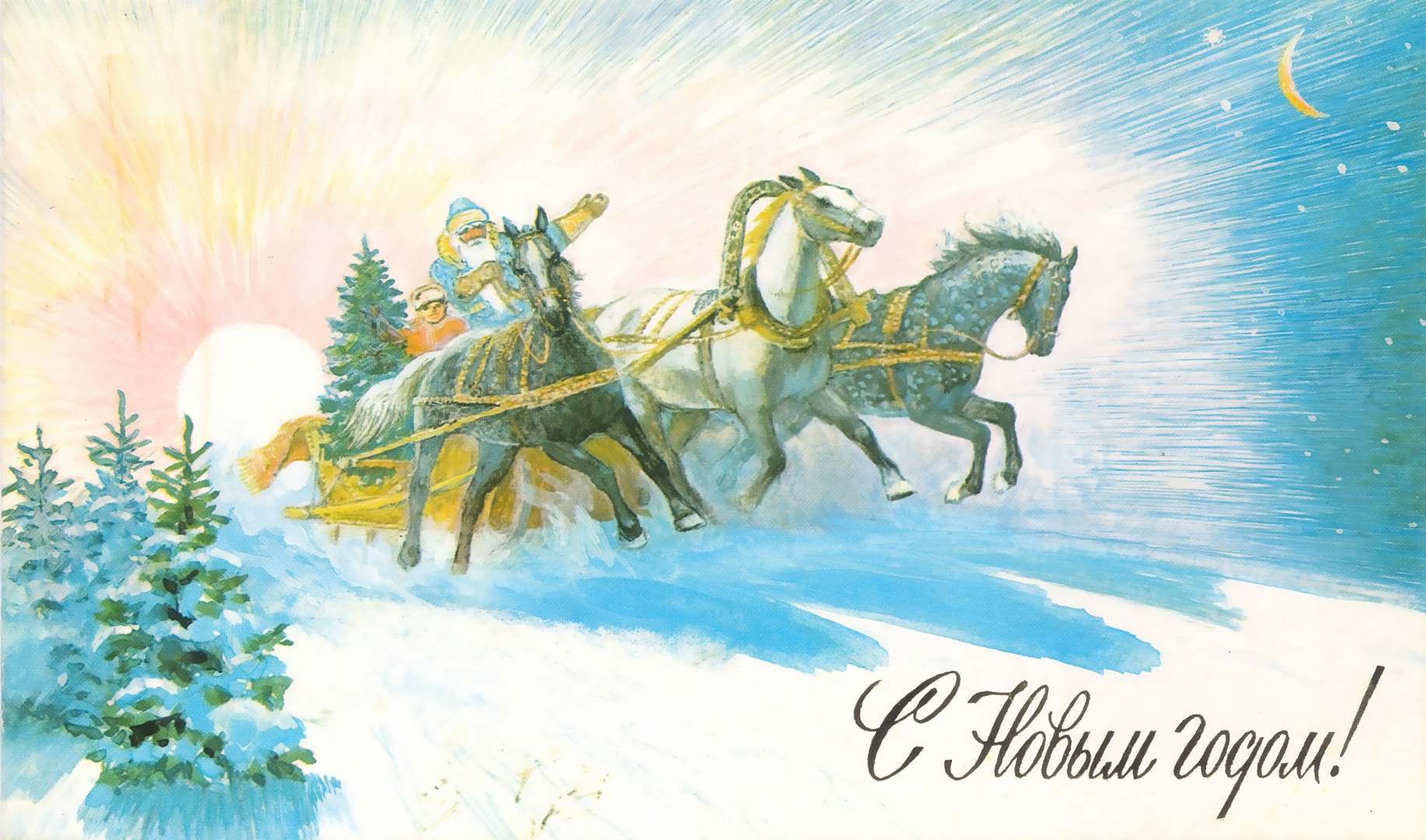 Старинные новогодние открытки (50 фото). 3. 2. 1. Советские