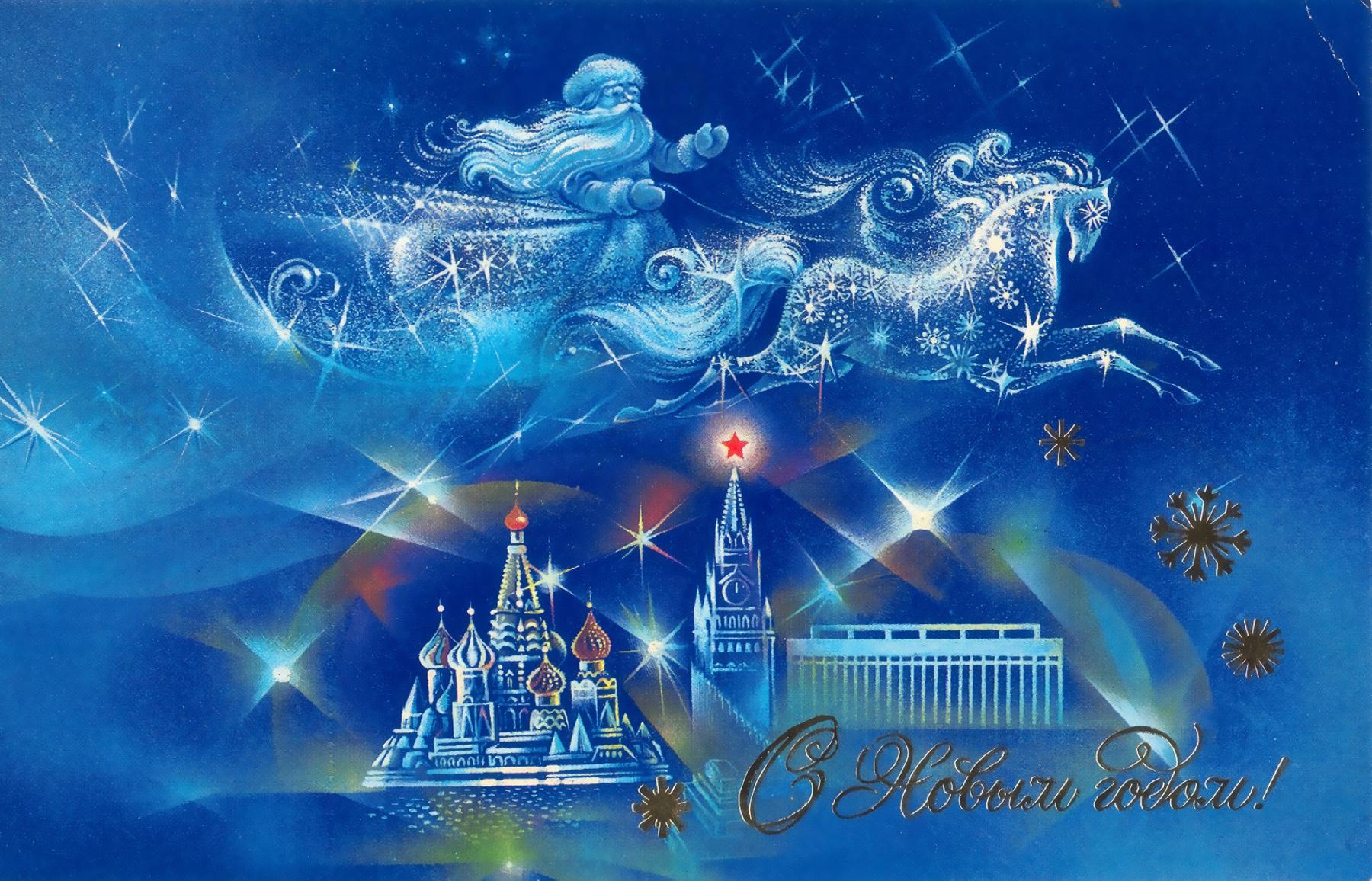 Торрент открытки москва