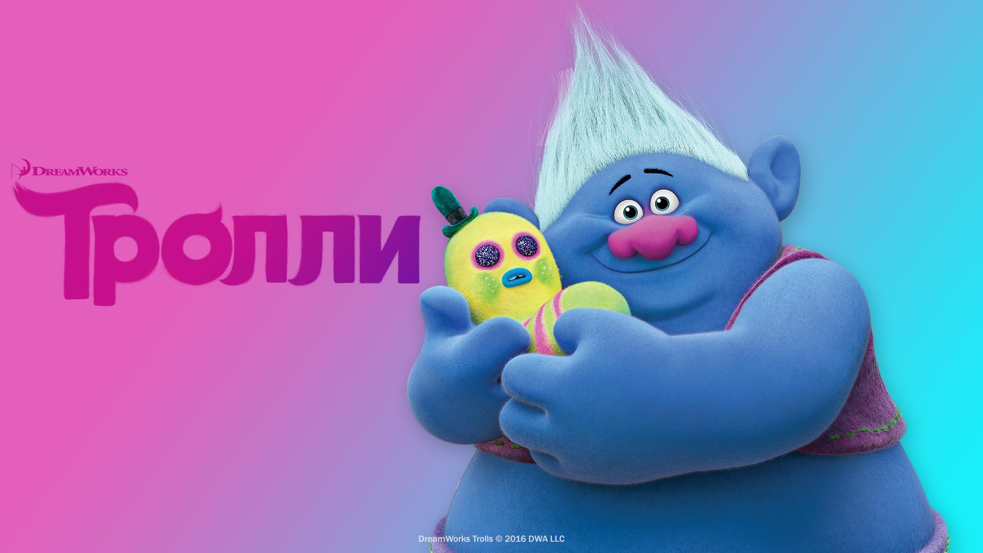 Тролль Здоровяк и его друг - червяк Дружок