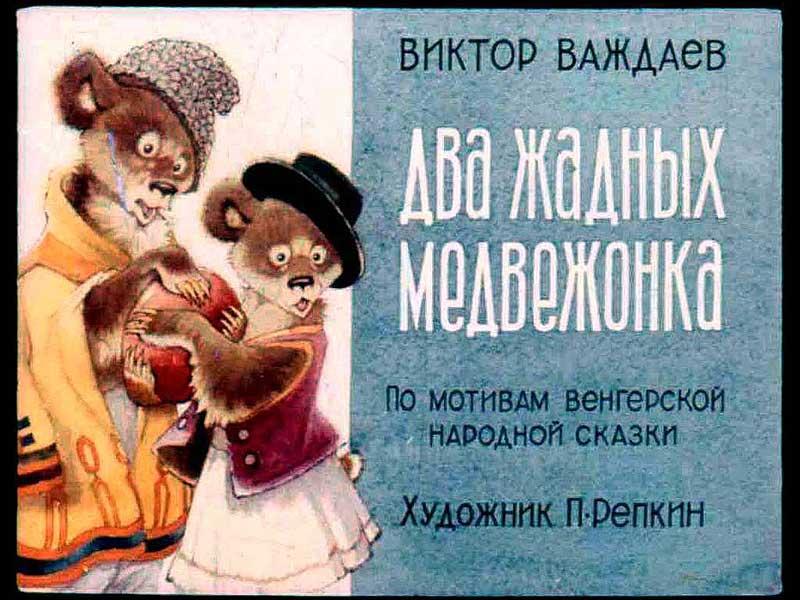 Венгерские сказки в картинках